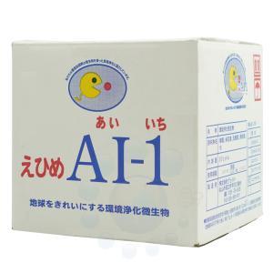 えひめAI-1 20L【コック付】今、話題の商品!酵母・乳酸菌・納豆菌からできた![農業・ガーデニング・油汚れ]【送料無料】|ka-dotcom