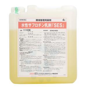 ヒトスジシマカ駆除 水性サフロチン乳剤「SES」 4L 蚊 蠅退治 ウジ ボウフラ対策【第2類医薬品】|ka-dotcom