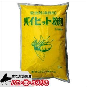ボウフラ 駆除 デング熱 対策 バイヒット粉剤 3kg 【第2類医薬品】|ka-dotcom