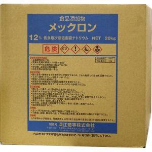 次亜塩素酸ナトリウム 12% 20kg 低食塩 メックロン【メーカー直送のため代引き・同梱不可】【北海道・沖縄・離島への配送不可】|ka-dotcom