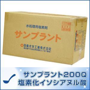 食品工場 調理場 除菌剤 サンプラント200Q 15kg[5錠×15袋] 塩素化イソシアヌル酸|ka-dotcom