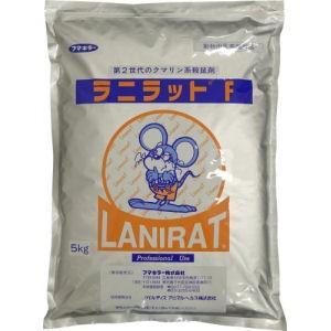 【商品名】ラニラットF 5kg  【有効成分】ブロマジオロン(0.005%)  【剤 型】粉剤  【...