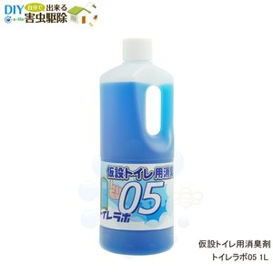 仮設トイレ用消臭剤 トイレラボ05 1リットル トイレ悪臭対策 消臭剤 脱臭剤|ka-dotcom