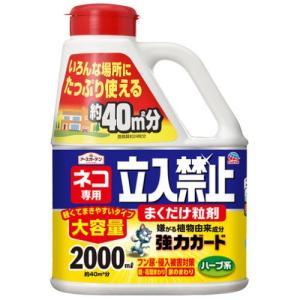 アースガーデン ネコ専用立入禁止まくだけ粒剤 2000ml|ka-dotcom
