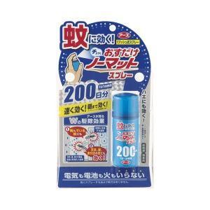 【商品名】おすだけノーマット スプレータイプ 200日分 【内容量】41.7mL(1日1回使用で約1...