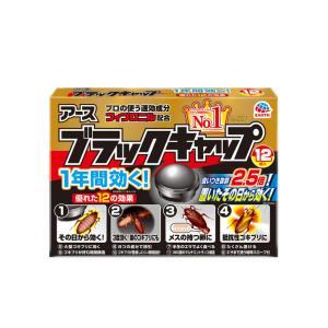 ブラックキャップ 12個入 チャバネゴキブリ駆除 クロゴキブリ駆除 ワモンゴキブリ駆除