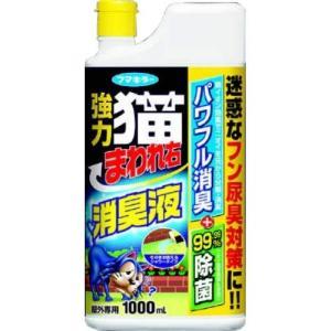 強力 猫まわれ右 消臭液 1000ml フマキラー ネコ 消臭 除菌 シャワータイプ
