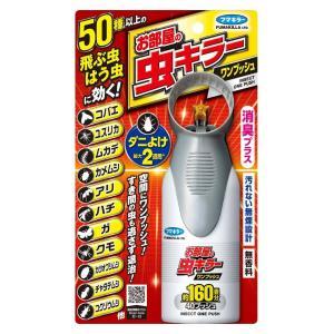 フマキラー お部屋の虫キラーワンプッシュ160畳分 ヒアリ|ka-dotcom