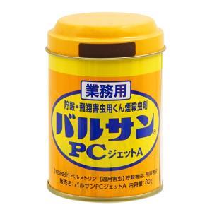 【商品名】業務用 バルサンPCジェットA  【内容量】80g  【成 分】ペルメトリン(ピレスロイド...