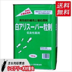 シロアリ用土壌処理剤 白アリスーパー粒剤 10kg [白蟻・シロアリ駆除]
