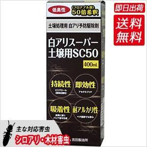 土壌処理用白蟻駆除剤 白アリスーパー土壌用SC50 400ml シロアリ駆除 白あり予防
