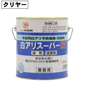 白蟻防除 木部処理用シロアリ駆除剤 白アリスーパー21・低臭性 2.5L 無着色クリアタイプ