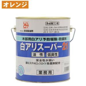 白蟻駆除剤 シロアリ用木部処理剤 白アリスーパー21低臭性 2.5L オレンジ着色タイプ