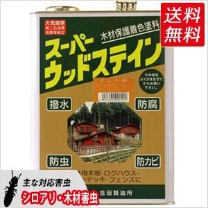 屋外用木材保護塗料 スーパーウッドステイン [クリア] 4L 【送料無料】|ka-dotcom