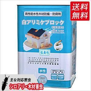 シロアリ駆除 木部処理用乳剤 白アリミケブロック希釈済み 14L 無着色クリアータイプ【送料無料】|ka-dotcom
