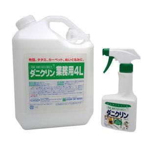 ダニクリン 無香料 業務用 4L UYEKI(ウエキ)【送料無料】