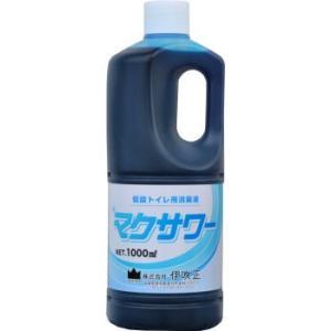 仮設トイレ用消臭剤 マクサワー 1リットル トイレの悪臭対策、消臭剤|ka-dotcom