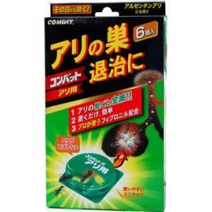 ヒアリ対策 蟻の巣退治 クロアリ アルゼンチンアリ イエヒメアリ駆除 アリ用コンバットα 6個入 置く毒餌剤 アリ対策|ka-dotcom