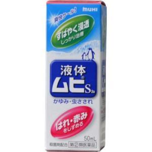 池田模範堂 液体ムヒS2a 50ml 【指定第2類医薬品】|ka-dotcom