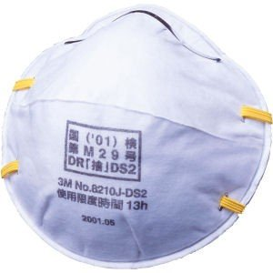 3M 使い捨て式防じんマスク 8210J-DS2 20枚入|ka-dotcom