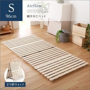 すのこベッド 2つ折り式 桐仕様(シングル)Airflow ベッド 折りたたみ 折り畳み すのこベッド 桐 すのこ 二つ折り 木製 湿気 YOGの写真
