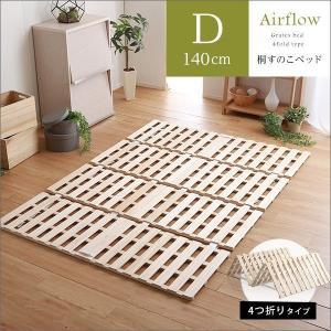 すのこベッド 4つ折り式 桐仕様(ダブル)Airflow ベッド 折りたたみ 折り畳み すのこベッド 桐 すのこ 四つ折り 木製 湿気 YOGの写真