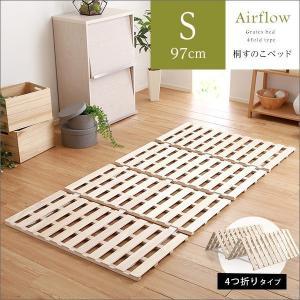 すのこベッド 4つ折り式 桐仕様(シングル)Airflow ベッド 折りたたみ 折り畳み すのこベッド 桐 すのこ 四つ折り 木製 湿気 YOGの写真