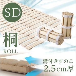 すのこベッド ロール式 桐仕様(セミダブル)Airflow 桐 すのこ ロール式 すのこベッド セミダブル 湿気 スノコマット 折りたたみ YOGの写真