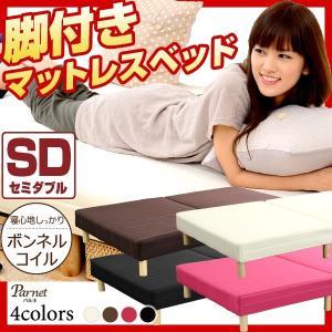 ベッド 脚付きマットレス セミダブル ベッド ベット ローベッド 分割 脚付マットレスベッド ボンネルコイル YOG|ka-grande