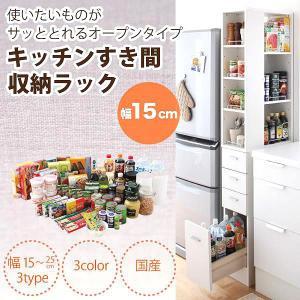 隙間収納 キッチン 幅15cm SALE セール|ka-grande