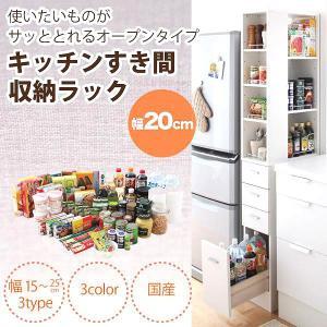 隙間収納 キッチン 幅20cm SALE セール|ka-grande