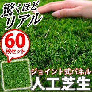 ジョイント式人工芝パネルタイプ 60枚セット SALE セール YOG ka-grande