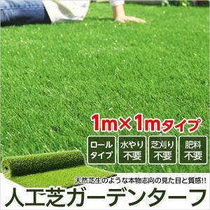 人工芝ガーデンターフARTY-アーティ- 1x1mロールタイプ YOG ka-grande