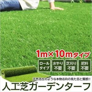 人工芝ガーデンターフARTY-アーティ- 1x10mロールタイプ YOG ka-grande