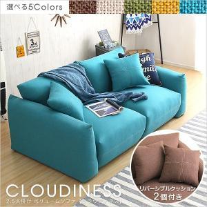 2.5人掛けデザインソファ(クッション2個付き) シンプルモダンローソファ 布地|Cloudiness-クラウディネス- YOG|ka-grande