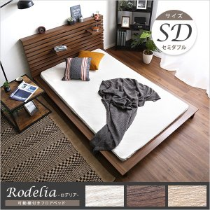 可動棚付きフロアベッド(セミダブル)ベッドフレーム、ロースタイル、スリムヘッドボード|Rodelia-ロデリア- YOG|ka-grande