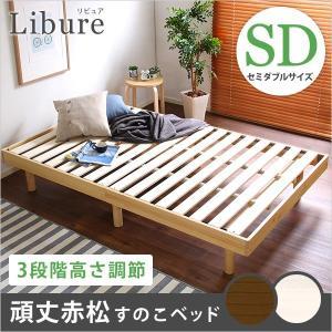 3段階高さ調整付きすのこベッド(セミダブル) レッドパイン無垢材 ベッドフレーム 簡単組み立て|Libure-リビュア- YOG|ka-grande