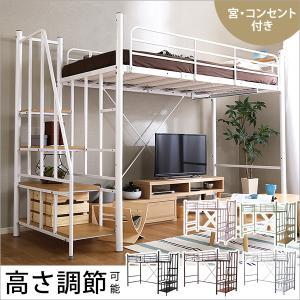 ロフトベッド シングル 階段 宮付き 高さ調節可 シングルベッド パイプベッド 省スペース  YOG...
