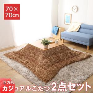 こたつ コタツ 炬燵 セット カジュアルこたつ 正方形・70cm幅 こたつテーブル+洗える掛布団の2点セット YOG