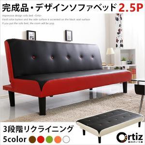 2.5人掛けレザーソファベッド 3段階のリクライニングソファで脚を外せばローソファに 完成品でお届け|Ortiz-オルティース- YOG|ka-grande
