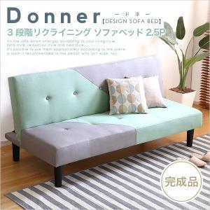 2.5人掛けデザインソファベッド 3段階のリクライニングソファで脚を外せばローソファに 完成品でお届け|Donner-ドネ- YOG|ka-grande