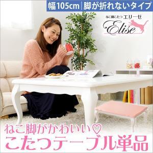 猫脚こたつテーブル 105cm幅・長方形 テーブル単品 YOG|ka-grande