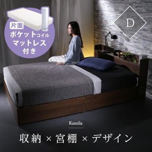 収納付きデザインベッドKamila-カミラ-(ダブル)(ロール梱包の片面ポケットコイルスプリングマットレス付き) YOG 【HL】の写真