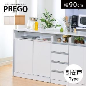 キッチンカウンター カウンター下収納 引キ戸タイプ 90cm エコファ YOG ka-grande