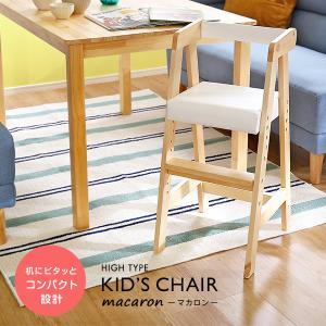 ハイタイプキッズチェア キッズ チェア 子供用 椅子 YOG