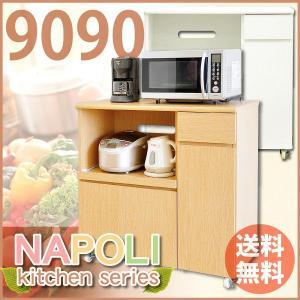 食器棚 収納 おしゃれ レンジ台 90 YOG|ka-grande