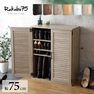 ルーバーシューズボックス 75cm幅Rukubo-ルクーボ-ルーバー(下駄箱 玄関収納 75cm幅) YOGの写真