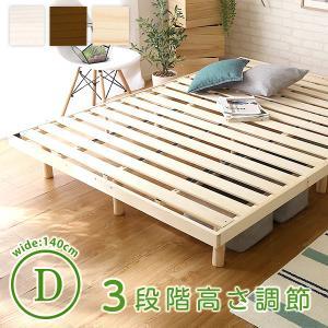 3段階高さ調整付きすのこベッド(ダブル) レッドパイン無垢材 ベッドフレーム 簡単組み立て|Scala-スカーラ- YOG|ka-grande