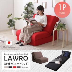組み換え自由なソファベッド1PLawro-ラウロ-ポケットコイル 1人掛 ソファベッド 日本製 ローベッド カウチ YOG|ka-grande