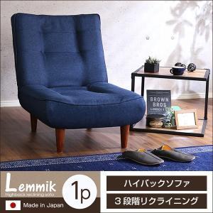 1人掛ハイバックソファ(布地)ローソファにも、ポケットコイル使用、3段階リクライニング 日本製|lemmik-レミック- YOG|ka-grande